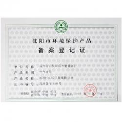 沈阳市环境保护产品备案登记证
