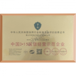 中国3·15诚信经营示范企业