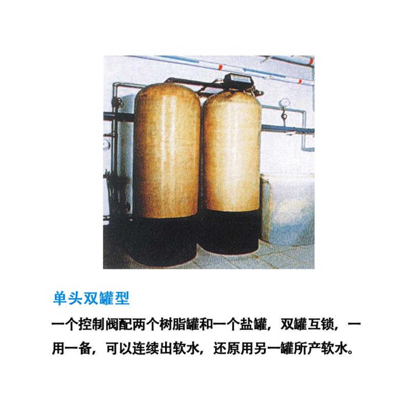 苏州JK系列水力自动软水器